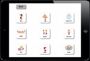 Beginning Basic AAC App SLP